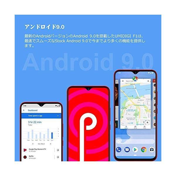 UMIDIGI F1 SIMフリースマートフォン Android 9.0 5150mAh大容量バッテリー 18W 高速充電6.3インチ FHD+ 大画|sh-price|02