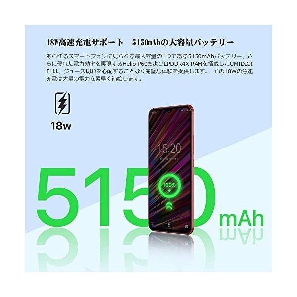 UMIDIGI F1 SIMフリースマートフォン Android 9.0 5150mAh大容量バッテリー 18W 高速充電6.3インチ FHD+ 大画|sh-price|04