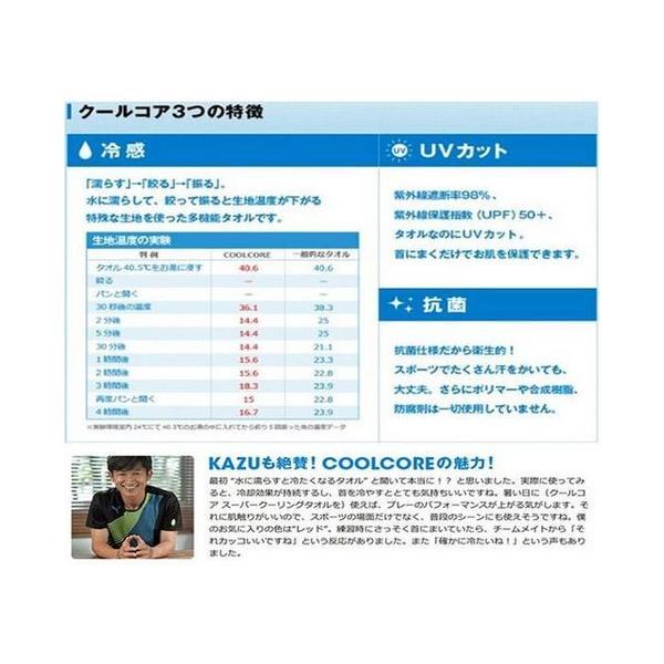 クールコア(COOLCORE)世界で認められた冷感スーパークーリングタオル スポーツタオル 【KAZU公認】|sh-store|03