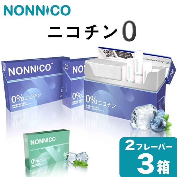 NONNICOノンニコニコチン0ニコチンゼロスティック茶葉3箱セット互換機加熱式タバコ電子タバコ禁煙互換ブルーベリーメンソールA