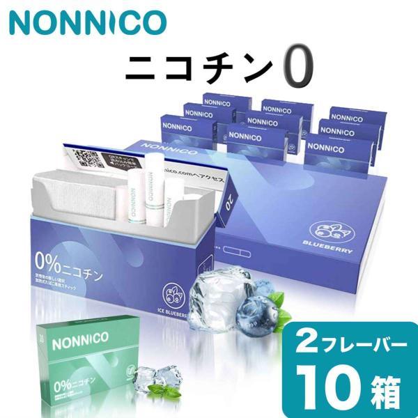 NONNICOノンニコニコチン0ニコチンゼロスティック茶葉10箱セットカートン互換機加熱式タバコ電子タバコ禁煙互換ブルーベリーメ