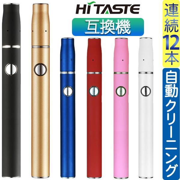 【ケース付き】アイコス 互換機 iQOS 互換 HITASTE Quick2.0Plus 互換品 加熱式タバコ 電子タバコ 本体 新型 アイコス3 IQOS3 マルチ MULTI ホルダー