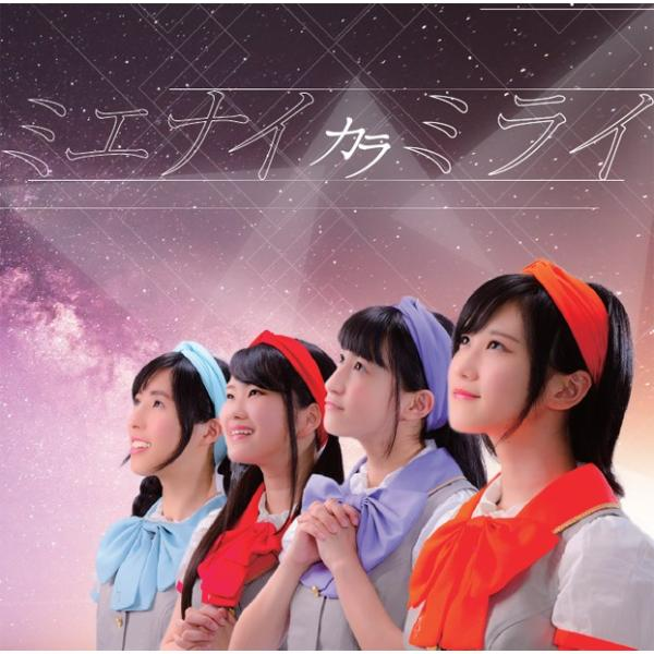 Sha☆in 2ndシングル「ミエナイカラミライ/猫じゃダメかな?」|shain