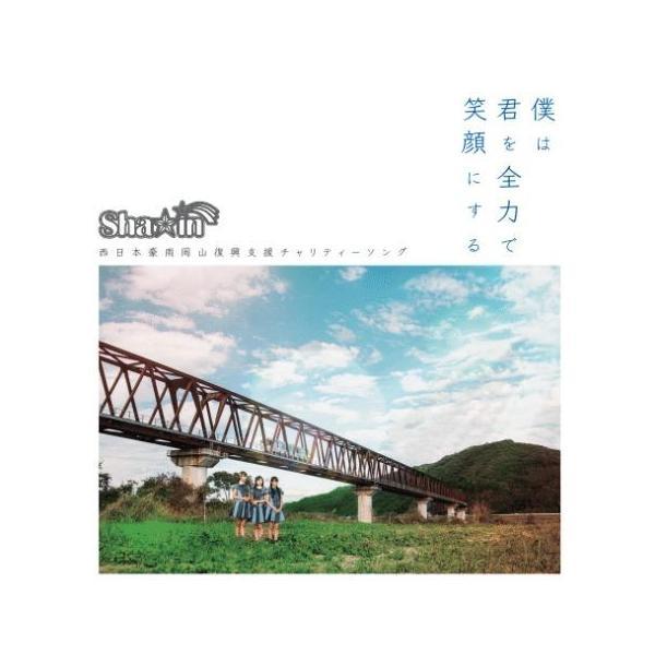 Sha☆in 3rdシングル「僕は君を全力で笑顔にする/苦手な 3STEP JUMP」|shain