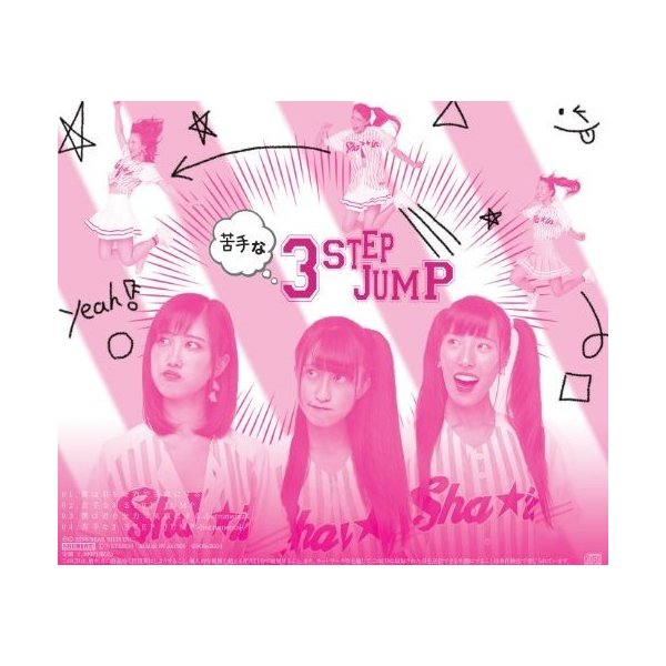 Sha☆in 3rdシングル「僕は君を全力で笑顔にする/苦手な 3STEP JUMP」|shain|02