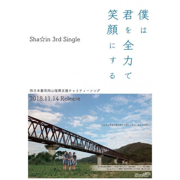 Sha☆in 3rdシングル「僕は君を全力で笑顔にする/苦手な 3STEP JUMP」|shain|03