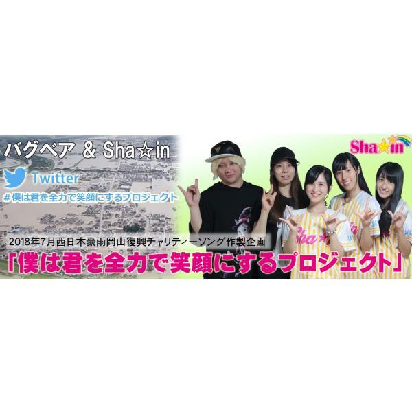 【個人様】西日本豪雨岡山復興支援チャリティーソング企画ご協賛|shain