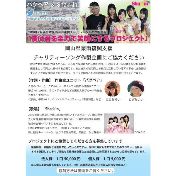 【法人様】西日本豪雨岡山復興支援チャリティーソング企画ご協賛 shain 02