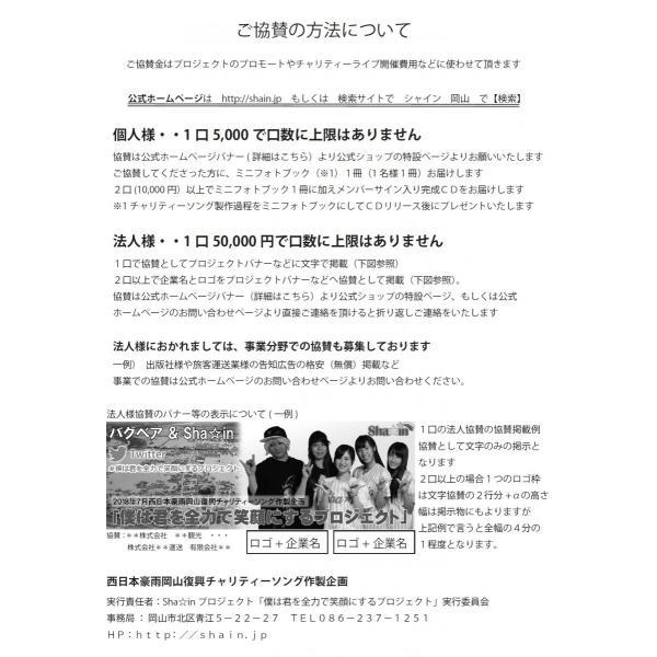 【法人様】西日本豪雨岡山復興支援チャリティーソング企画ご協賛 shain 03