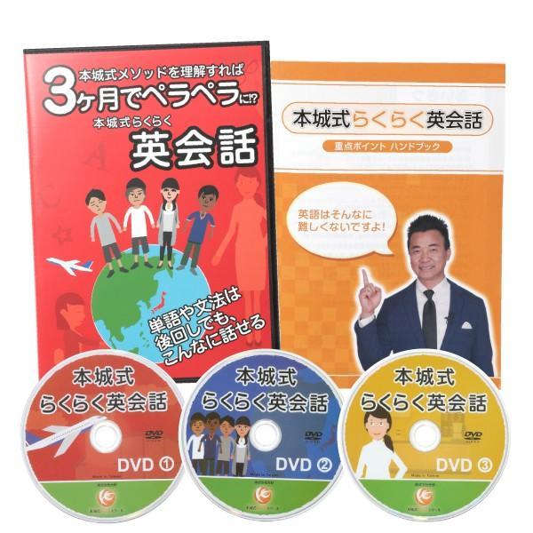 3ヶ月でペラペラに?! 本城式 英会話 DVD セット 本城式 英会話スクールのノウハウをDVDに本城式ペラペラとは?