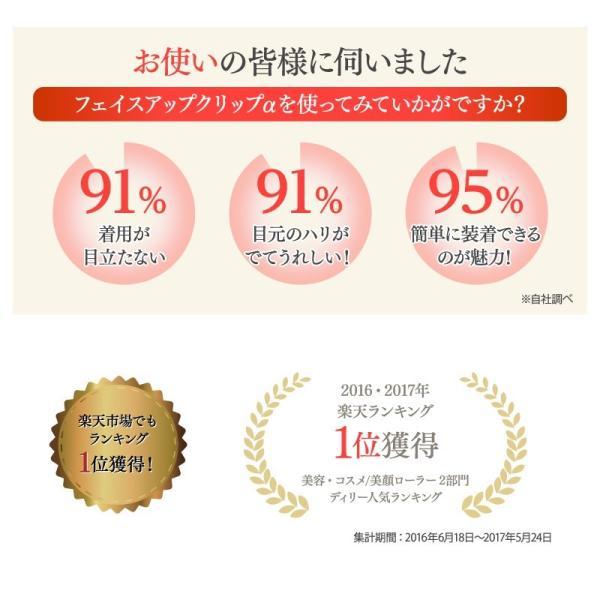 22%OFF【4個セット】正規販売店 三雲孝江プロデュース フェイスアップクリップ 着けた瞬間 ほうれい線 シワ消す/マスク(条件有)|shakray|04