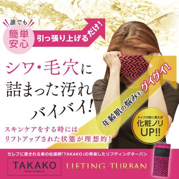 TAKAKOプロデュース リフティングターバン  ヘアターバン 洗顔、メイク、マッサージ ヘアバンド【タカコ コスメ】/マスク(条件有)|shakray|02