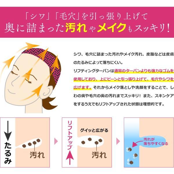 TAKAKOプロデュース リフティングターバン  ヘアターバン 洗顔、メイク、マッサージ ヘアバンド【タカコ コスメ】/マスク(条件有)|shakray|07