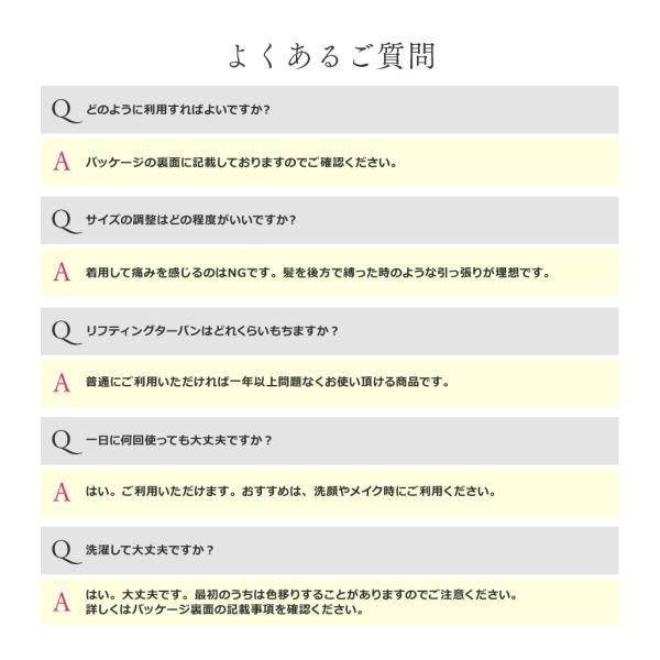 TAKAKOプロデュース リフティングターバン  ヘアターバン 洗顔、メイク、マッサージ ヘアバンド【タカコ コスメ】/マスク(条件有)|shakray|09