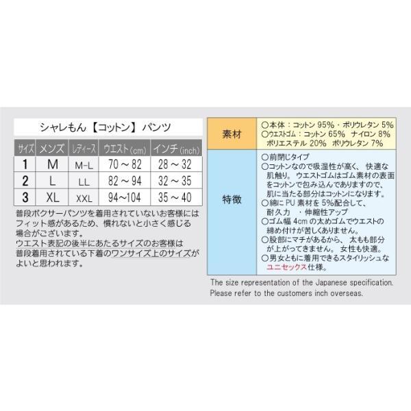 名入れ ボクサーパンツ 感謝 (コットン)オリジナル プレゼント 誕生日 送別会 /I4/(PHY) シャレもん|shalemon|05