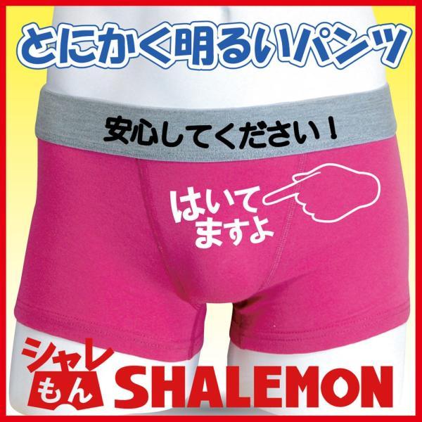 ボクサーパンツ 安心して下さい!はいてますよ。とにかく明るい パロディ(綿)( 男性 女性 兼用 下着 )/E18/ シャレもん|shalemon