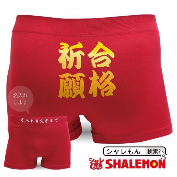 名入れ ボクサーパンツ 必勝 合格祈願 (赤ナイロン) お好きな8文字をウエストゴムにオリジナルプリント/PHY/I1/ シャレもん|shalemon