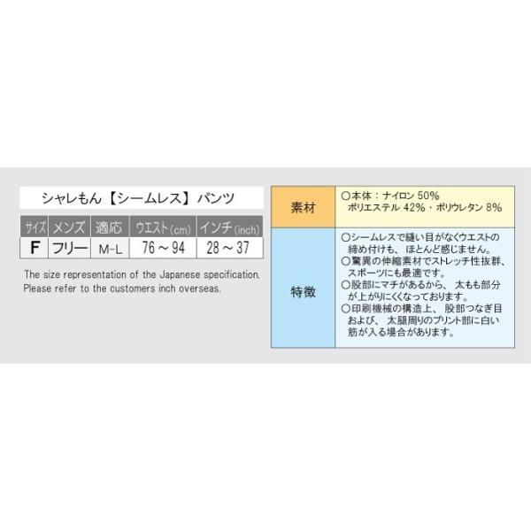 おもしろ 富士山 パンツ ボクサーパンツ(SHALEMONシームレス) プレゼント ギフト 雑貨 グッズ 世界遺産 シャレもん|shalemon|04