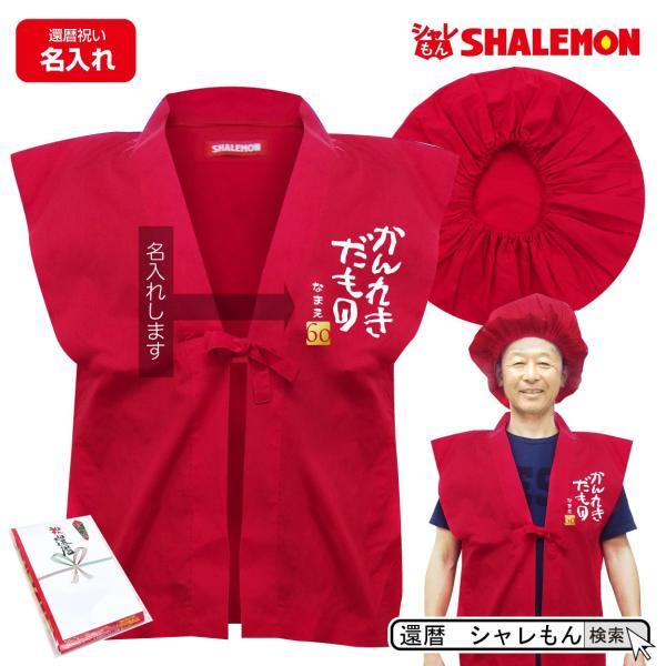 還暦祝い 父 母 プレゼント ( 名入れ ちゃんちゃんこ 頭巾 セット  かんれきだもの )( 60歳 )  男性 女性 プレゼント|shalemon