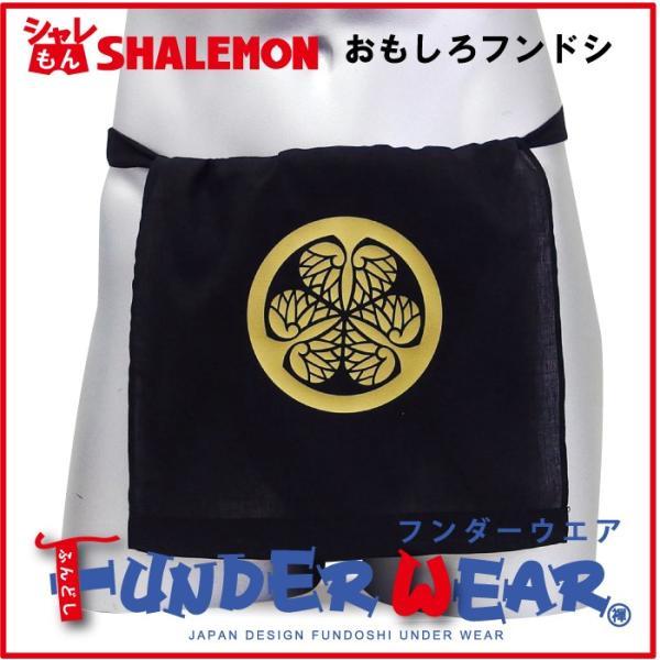 シャレもん おもしろ ふんどし 家紋 徳川 印籠 フンダーウエア Funder wear 面白い おプレゼント 雑貨 シャレもん|shalemon