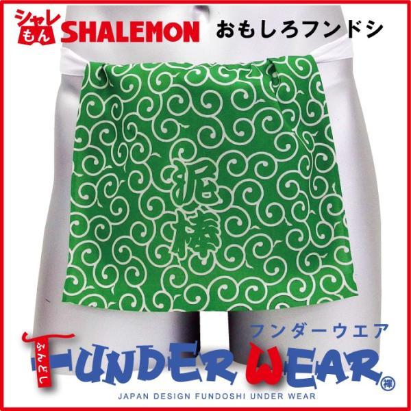 シャレもん おもしろ ふんどし 唐草模様 泥棒 和柄 フンダーウエア Funder wear 面白い おプレゼント 雑貨 シャレもん shalemon