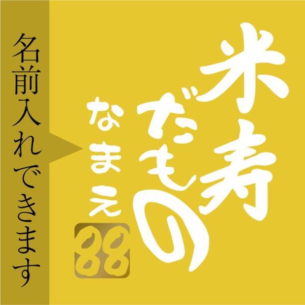 米寿祝い 名入れ ( 米寿だもの フリース )( 金落款88 ) 父 母 米寿 お祝い 黄色  ちゃんちゃんこ の代わり 誕生日 88歳 プレゼント|shalemon|02