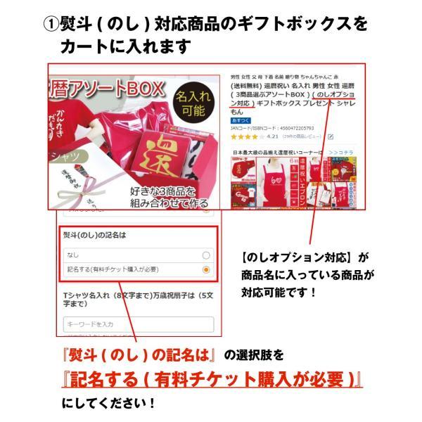 ( オプション商品 ) 熨斗 のし ( ギフトボックス専用 熨斗(のし) 記名 有料チケット ) ギフトBOX ※対象商品のみ対応・単品での購入不可|shalemon|03