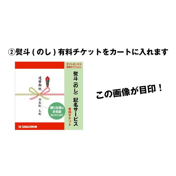 ( オプション商品 ) 熨斗 のし ( ギフトボックス専用 熨斗(のし) 記名 有料チケット ) ギフトBOX ※対象商品のみ対応・単品での購入不可|shalemon|04