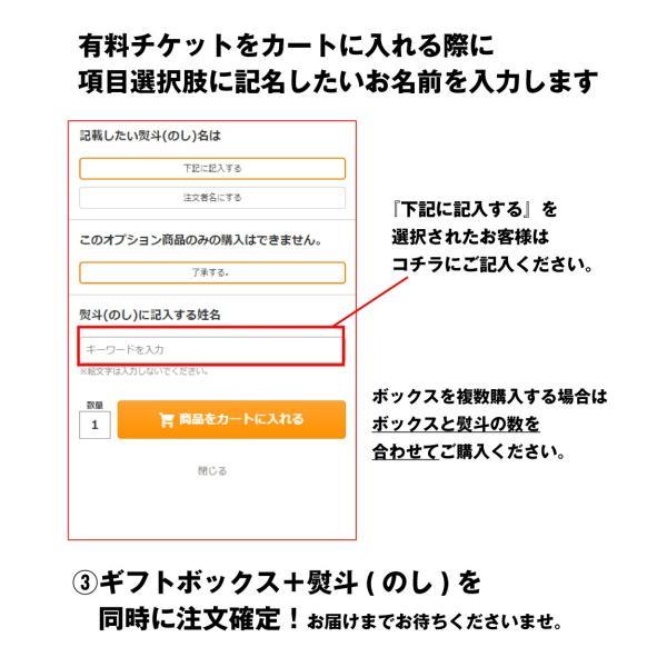 ( オプション商品 ) 熨斗 のし ( ギフトボックス専用 熨斗(のし) 記名 有料チケット ) ギフトBOX ※対象商品のみ対応・単品での購入不可|shalemon|05