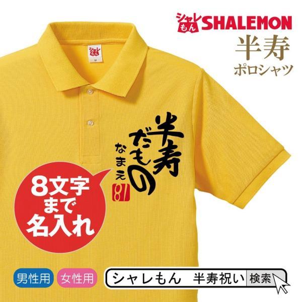 半寿 お祝い プレゼント 名入れ 81歳 ( 半寿だもの ポロシャツ )( 81) おもしろ 半寿祝い ちゃんちゃんこ の代わり パンツ shalemon