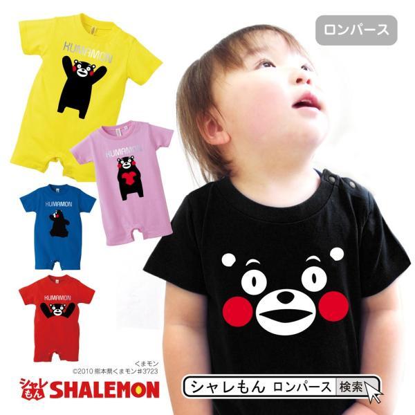 出産祝い 男の子 女の子 (くまモン選べる5柄)ロンパース 赤ちゃん服 カタログ 内祝い シャレもん shalemon