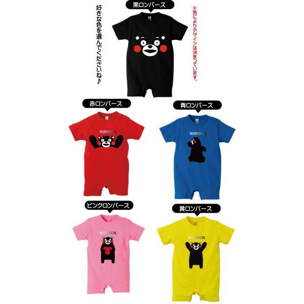 出産祝い 男の子 女の子 (くまモン選べる5柄)ロンパース 赤ちゃん服 カタログ 内祝い シャレもん shalemon 02