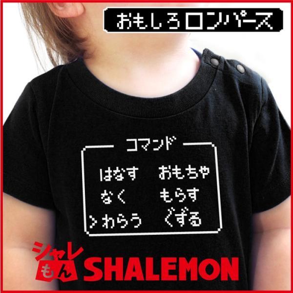 5af0f93f55810 出産祝い ベビー服 男の子 女の子 ロンパース 70 80 コマンド おもしろ シャレもん|shalemon ...