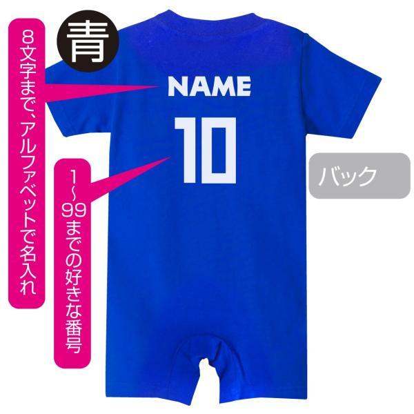 ロンパース サッカー 名入れ 出産祝い 男の子 女の子 ( 選べるカラー 未来の 日本代表 2019年版 ) ベビー 赤ちゃん 服 プレゼント ギフト 70 80 /F17/(RPY)|shalemon|03