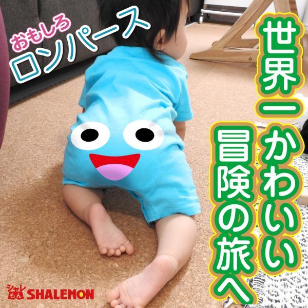 出産祝い 男の子 女の子 ロンパース ( 選べるデザイン&カラー おしりスマイル ) /I20|shalemon