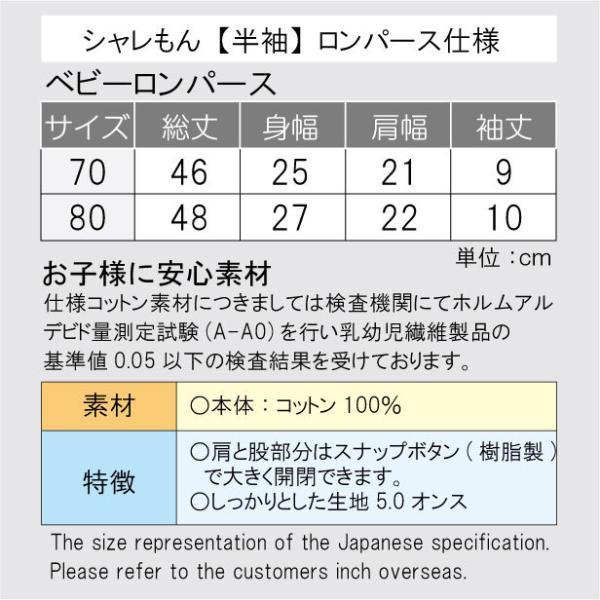 出産祝い 男の子 女の子 ロンパース ( 選べるデザイン&カラー おしりスマイル ) /I20|shalemon|04