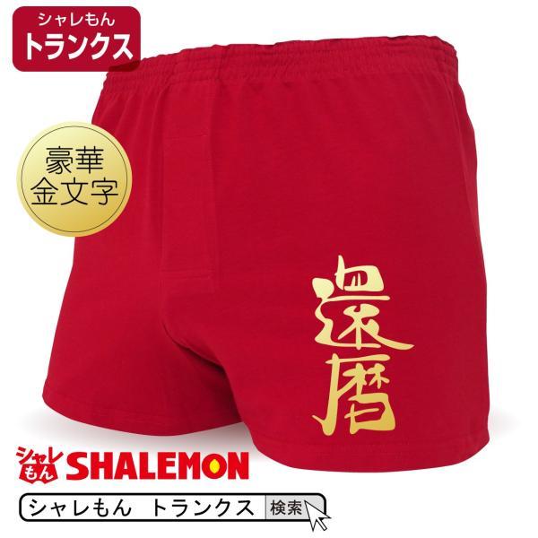 還暦祝い 父 男性 還暦 パンツ 赤い ( 金還暦 トランクス ) 下着 肌着 プレゼント ちゃんちゃんこ の代わりに しゃれもん/A6C/ シャレもん|shalemon