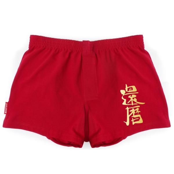 還暦祝い 父 男性 還暦 パンツ 赤い ( 金還暦 トランクス ) 下着 肌着 プレゼント ちゃんちゃんこ の代わりに しゃれもん/A6C/ シャレもん|shalemon|02