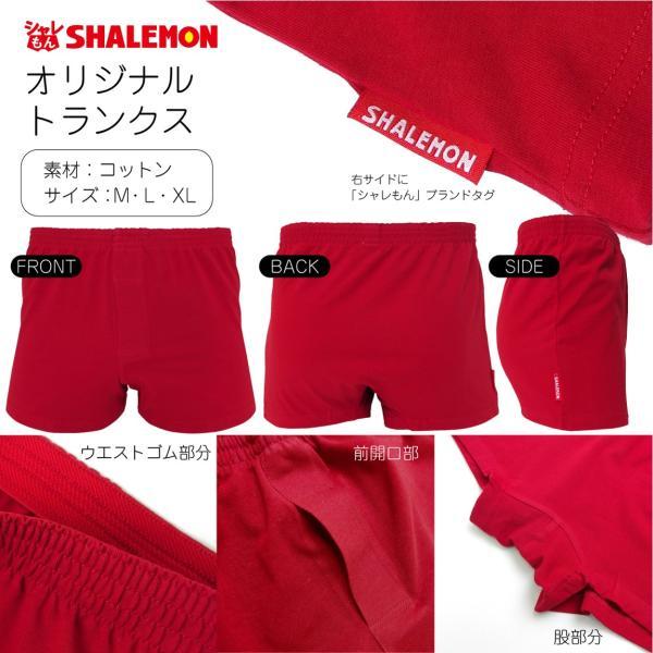 還暦祝い 父 男性 還暦 パンツ 赤い ( 金還暦 トランクス ) 下着 肌着 プレゼント ちゃんちゃんこ の代わりに しゃれもん/A6C/ シャレもん|shalemon|05