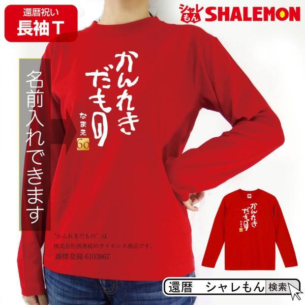還暦祝い 名入れ ( 長袖 かんれきだもの Tシャツ )( 60歳 ) 男性 女性 プレゼント 贈り物 還暦 赤  名前入れ/A3A/DMT シャレもん|shalemon