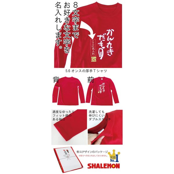 還暦祝い 名入れ ( 長袖 かんれきだもの Tシャツ )( 60歳 ) 男性 女性 プレゼント 贈り物 還暦 赤  名前入れ/A3A/DMT シャレもん|shalemon|02
