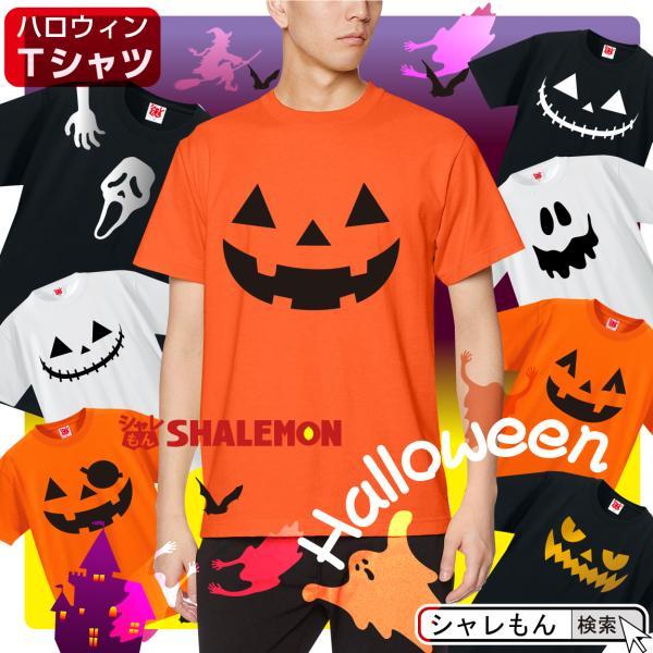 ハロウィン Tシャツ (数量限定 選べる2柄)(4.0オンス)衣装 大人 仮装 コスプレ かぼちゃtシャツ メンズ おもしろ プレゼント|shalemon