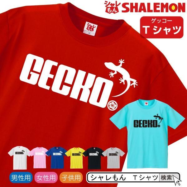 シャレもん アニマル おもしろTシャツ( 選べる8色 Tシャツ トカゲ ) ヒョウモントカゲモドキ レオパードゲッコー 面白い プレゼント 雑貨 shalemon