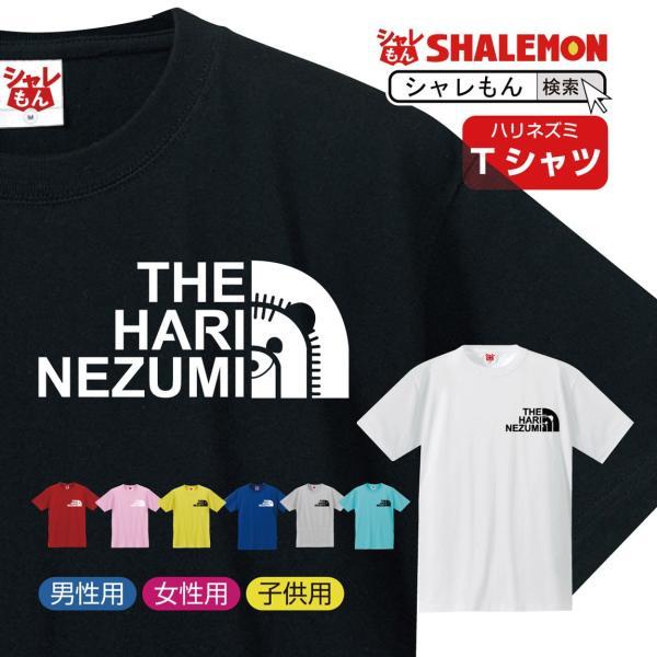 (シャレもん アニマル) はりねずみ おもしろtシャツ ( ハリネズミ フェイス 選べる8カラー ) おもしろ プレゼント 雑貨 グッズ 面白い|shalemon