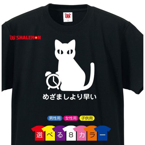 猫 ネコ Tシャツ 雑貨 おもしろ にゃんこ 家猫 飼い猫 ( めざましより早い ねこ 選べる8色 ) トイレ ベッド 爪とぎ ケージ キャリーバッグ 首輪 おもちゃ/P2/|shalemon