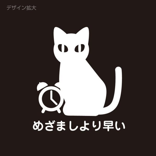 猫 ネコ Tシャツ 雑貨 おもしろ にゃんこ 家猫 飼い猫 ( めざましより早い ねこ 選べる8色 ) トイレ ベッド 爪とぎ ケージ キャリーバッグ 首輪 おもちゃ/P2/|shalemon|02