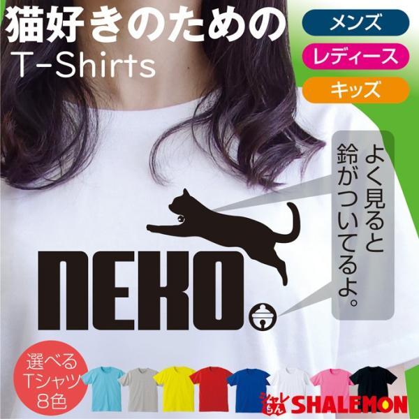 NEKO鈴 ( 選べる8色×3デザイン ) 猫 おもしろ Tシャツ メンズ レディース キッズ 誕生日 プレゼント 雑貨 / シャレもん /K1|shalemon