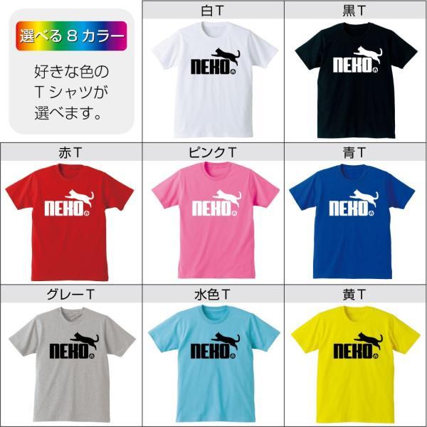 NEKO鈴 ( 選べる8色×3デザイン ) 猫 おもしろ Tシャツ メンズ レディース キッズ 誕生日 プレゼント 雑貨 / シャレもん /K1|shalemon|05