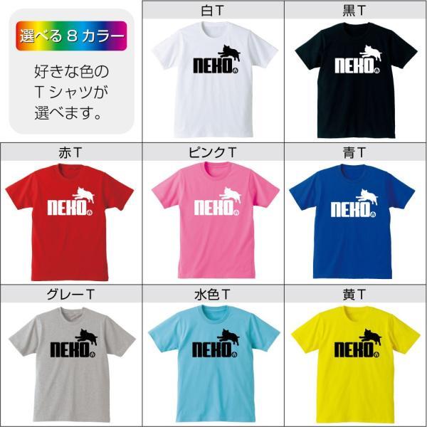 NEKO鈴 ( 選べる8色×3デザイン ) 猫 おもしろ Tシャツ メンズ レディース キッズ 誕生日 プレゼント 雑貨 / シャレもん /K1|shalemon|07