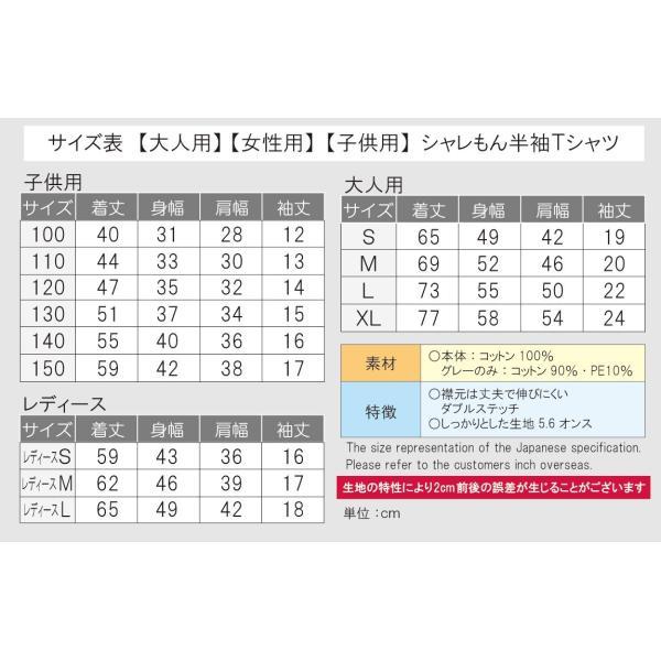 NEKO鈴 ( 選べる8色×3デザイン ) 猫 おもしろ Tシャツ メンズ レディース キッズ 誕生日 プレゼント 雑貨 / シャレもん /K1|shalemon|08